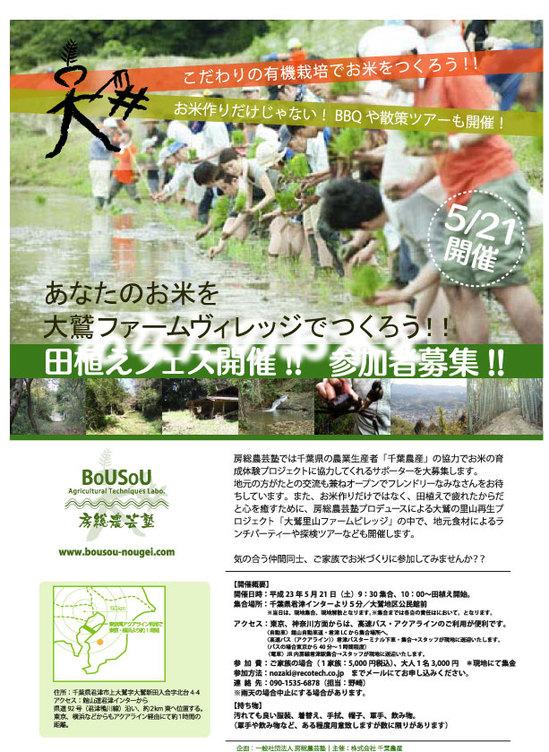 田植えフェスチラシ02.jpg